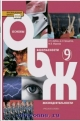 Основы безопасности жизнедеятельности 9 кл. Учебник